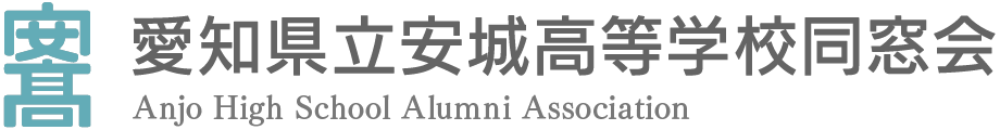 愛知県立安城高等学校同窓会